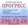Предложение: 296-73-20_Ремонт бытовой техники!. в Красноярске
