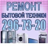 Предложение: 296-73-20_Ремон бытовой техники! Выезд! в Красноярске