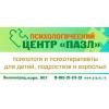 Психологическая помощь Зеленоград