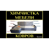 Химчистка мебели и ковров Лазаревский район.