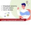 Предложение: лендинги, сайты, продвижение SEO/SMM