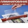 Предложение: срочное Ламинирование формат A6 A5 A4 A3 в Ростове-на-Дону