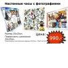 Предложение: печать на часах фото, логотипов, принтов в Ростове-на-Дону