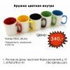 Предложение: фото на кружке майке тарелке пазле и т.д в Ростове-на-Дону
