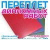 Предложение: твердый переплёт дипломов, дипломных раб в Ростове-на-Дону