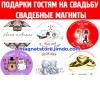 Предложение: свадебные Магниты на заказ от 10шт. в Ростове-на-Дону
